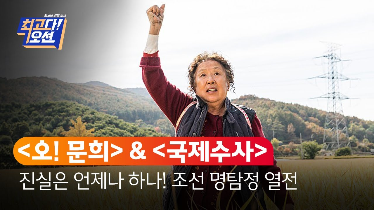 [B tv 영화 추천] [진실은 언제나 하나! 조선 명탐정 열전 '오! 문희' & '국제수사' 외]