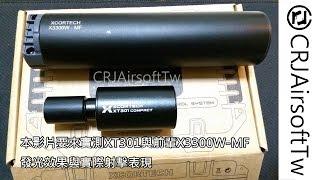 生存遊戲 發光器 Xcortech XT301 X3300W-MF測試比較