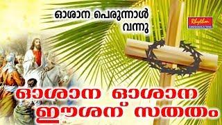 Oshana Oshana # Palm Sunday Songs # Christian Devotional Songs Malayalam
