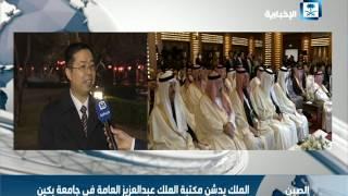 مدير قسم اللغة العربية بجامعة بكين: مكتبة الملك عبدالعزيز ستوفر الكتب والمراجع للطلاب والاساتذة