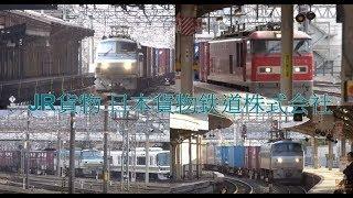 (4K) JR貨物(日本貨物鉄道)貨運列車 - EF66形電力機車、EF510形電力機車