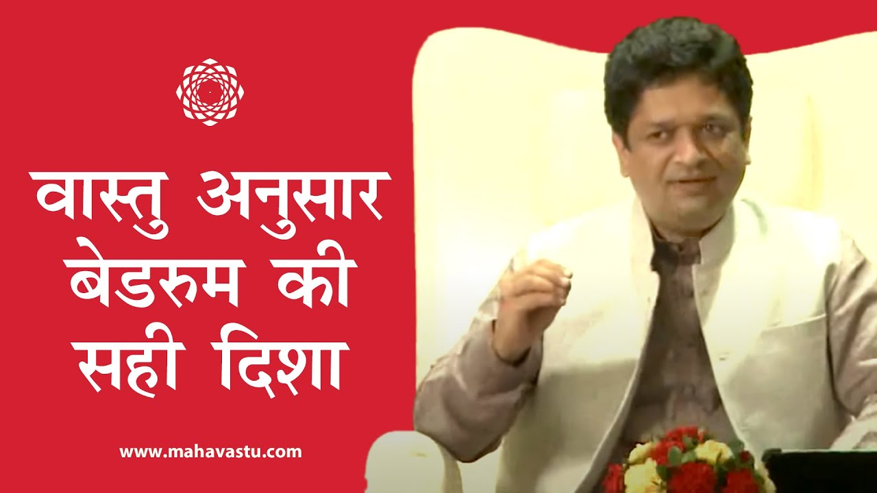 vastu for bedroom where bedroom causes health problems youtube