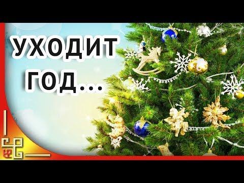 Уходит год расставив в жизни вехи 🎄 С наступающим Новым Годом 🎄 Стихи про уходящий год