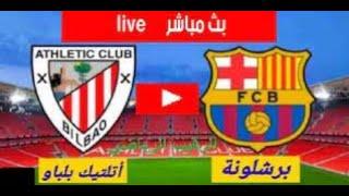 بث مباشر مباراة برشلونة واتلتيك بيلباو اليوم 17-4-2021 بث مباشر ماتش برشلونة بث مباشر مباريات اليوم