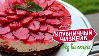 КЛУБНИЧНЫЙ ЧИЗКЕЙК без выпечки ★ Простые рецепты Olya Pins