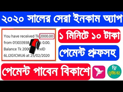 Online income bd Payment baksh।। Earn Money online।।Online income bangladesh 2020।।Tech Alamin।।