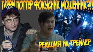 Реакция на трейлер Иллюзия обмана 2 | Гарри Поттер мошенник?!