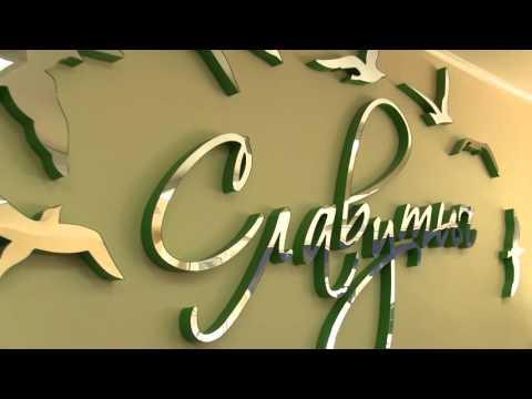 Санаторий Славутич в Крыму, город Алушта