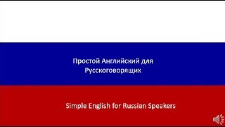 The Basics of English for Russian Speakers