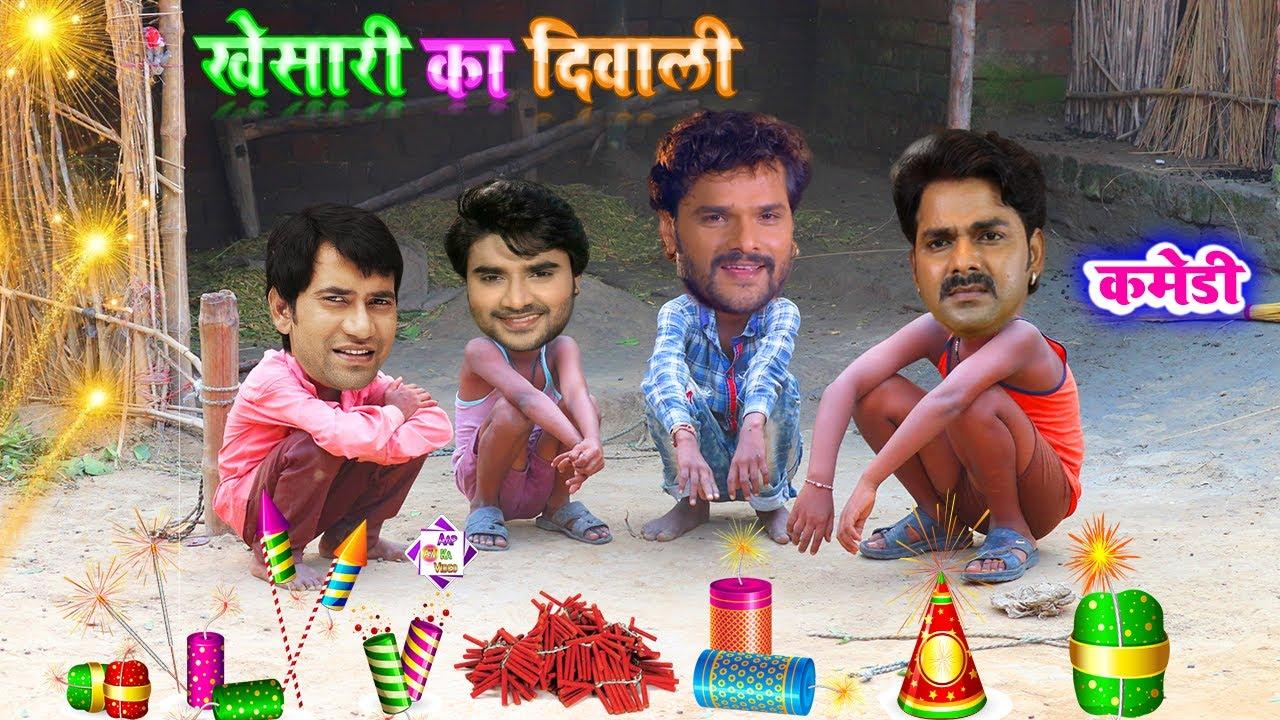 खेसारी का पटाका-Viral Video-भोजपुरी की सुपरहिट कमेडी- Khesari Ka Pataka-Bhojpuri Comedy-Aap Ka Video