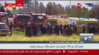 الأجواء في الجزائر بعد مقتل عدد من الأشخاص في تحطم طائرة عسكرية جزائرية .. فؤاد سبوتة