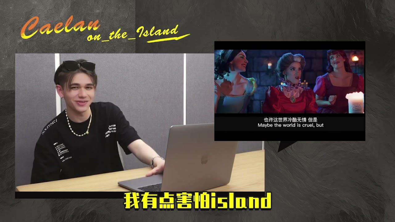 Download [ caelan 庆怜 ] 210630 caelan reacts to islands