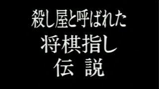 殺し屋と呼ばれた将棋指し伝説:小池重明(1947 - 1992)。父から教わった賭け将棋から這い上がり、「新宿の殺し屋」と呼ばれ、角落ち戦ながら大...