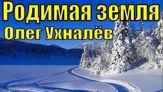 Песня Родимая земля Олег Ухналёв из фильма Вечный зов советские песни