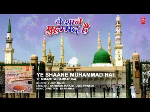 YE SHAANE MUHAMMAD HAI (WAQYA) Full (Audio)    YUSUF MALIK    T-Series Islamic Music