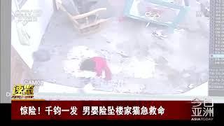 [今日亚洲]速览 惊险!千钧一发 男婴险坠楼家猫急救命| CCTV中文国际