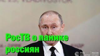 РосТВ рассказало о Andquotпаникеandquot в России из-за украинской шутки про Путина что произошло