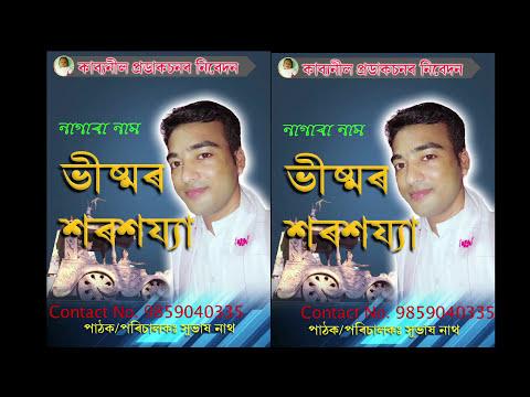 Bhishmar Xorshoijya_Nagara Naam By Subhash Nath