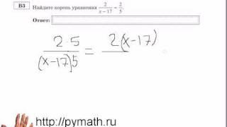 Найдите корень уравнения.Егэ математика  В3