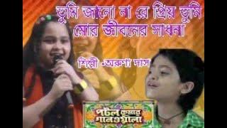 তুমি জানো না রে প্রিয় ( অরুণা দাস ) পটল কুমার গানওয়ালা malda original baul recording