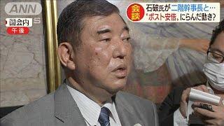 """ポスト安倍見据え? 石破氏が幹事長に""""直談判""""(20/06/08)"""