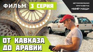 От Кавказа до Аравии. Третья серия