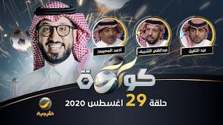 برنامج كورة حلقة 29 اغسطس 2020