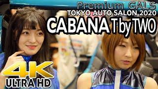 東京オートサロン2020(TOKYO AUTO SALON2020) その他の綺麗な  コンパニオン ...