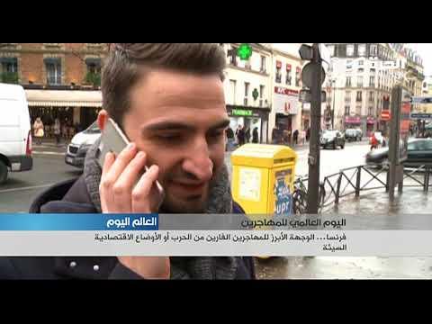 فرنسا... الوجهة الأبرز للمهاجرين والفارين من الحرب والأوضاع الاقتصادية  - نشر قبل 2 ساعة