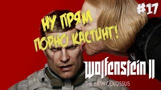 НУ ПРЯМ ПОРНО КАСТИНГ | Wolfenstein 2: The New Colossus | #17| Sheridan