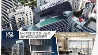 泰國樓盤:曼谷中央樞紐四方交匯Ideo Mobi Asoke