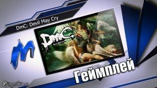 ▶ DmC: Devil May Cry - Первые минуты игры