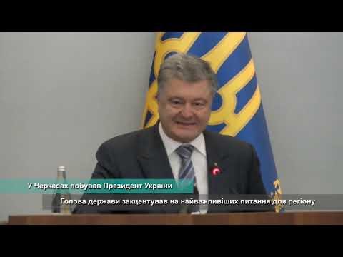Телеканал АНТЕНА: У Черкасах побував Президент України