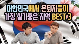 부동산 전문가들이 추천한 대한민국에서 은퇴자들이 가장 …