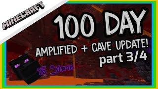 Minecraft 100 วัน  amplified+caveupdate part3/4
