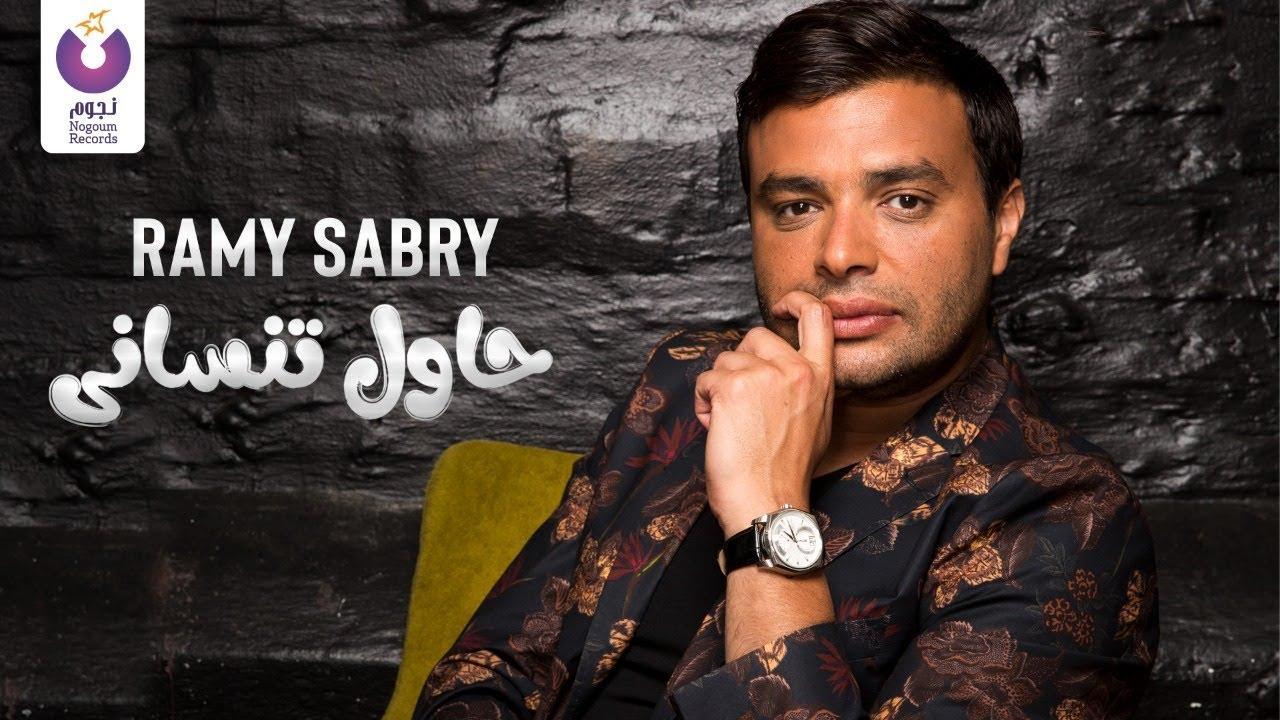 Ramy Sabry - Hawel Tensany - (Official Lyrics Video) |  رامي صبري - حاول تنسانى - كلمات