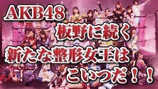 【AKB48】板野友美を整形で越えてしまったメンバーは〇〇 〇おすすめ動...