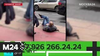 Пешехода сбили в центре Москвы - Москва 24