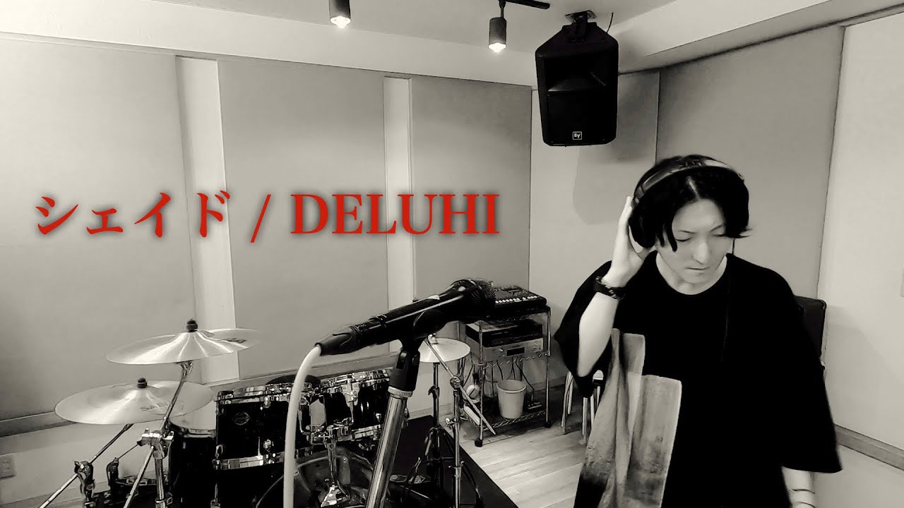 【Vocal Cover】シェイド - DELUHI【原曲キー】V系Vocalが3声で歌ってみた