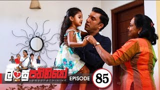 Lansupathiniyo | Episode 85 - (2020-03-23) | ITN Thumbnail