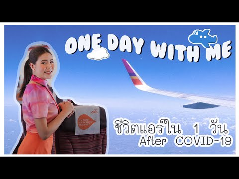 VLOG 02 • One Day with Me🤳🏻ชีวิตแอร์ใน 1 วัน After COVID-19🦠