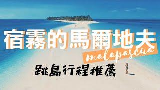 [有字幕]宿霧最美的小島 Malapascua 媽媽怕絲瓜&Kalanggaman 跳島行程推薦 香老闆 Hello Mr. Sean聊旅行