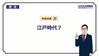 この映像授業では「【中学 歴史】 江戸時代7 享保の改革」が約16分で...