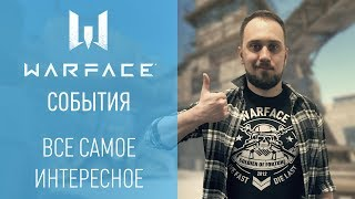Warface: короткие новости #18