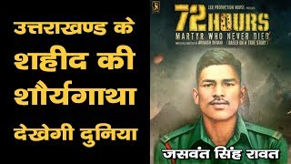 72 HOURS Movie on Rifleman Jaswant Singh Rawat