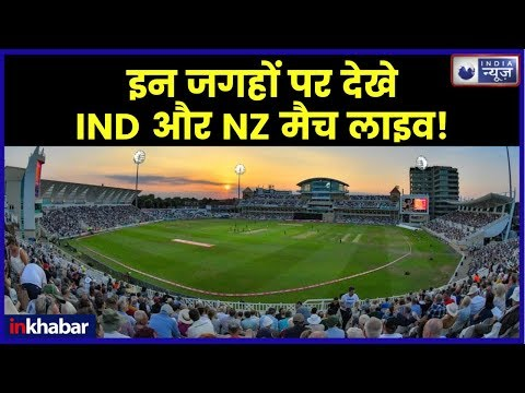 India Vs New Zealand LIVE Updates, World Cup 2019: Where To Watch Live Telecast, Live Streaming