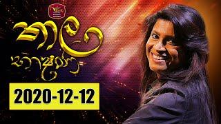 Thala Bhashana | 2020-12-12 | Rupavahini Thumbnail