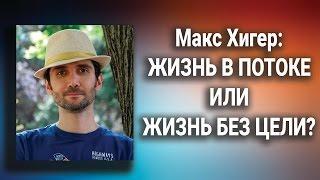 МАКС ХИГЕР и Слава Бунеску в интервью на тему׃ Жизнь в потоке или жизнь без цели?