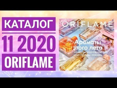 ОРИФЛЕЙМ КАТАЛОГ 11 2020|ЖИВОЙ ЛЕТНИЙ КАТАЛОГ СМОТРЕТЬ СУПЕР НОВИНКИ CATALOG 11 2020 ORIFLAME