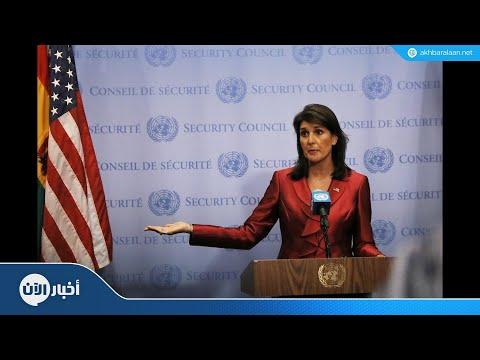 هيلي: سليماني في العراق لتأسيس حكومة خاضعة  - نشر قبل 5 ساعة